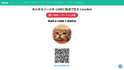 Mail2Line Melco